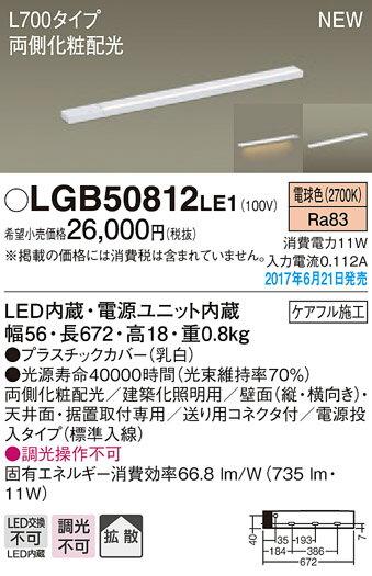 βパナソニック 照明器具【LGB50812LE1】LEDスリムラインライト電源投入電球色
