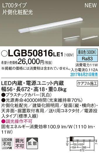 βパナソニック 照明器具【LGB50816LE1】LEDスリムラインライト電源投入昼白色