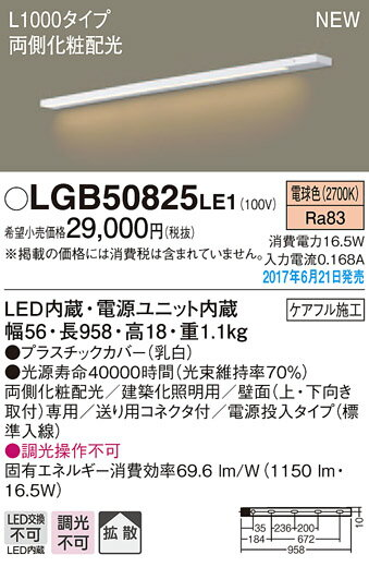 βパナソニック 照明器具【LGB50825LE1】LEDスリムラインライト電源投入電球色