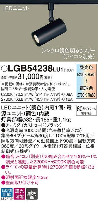 βパナソニック 照明器具【LGB54238LU1】LEDスポットライト60形集光調色