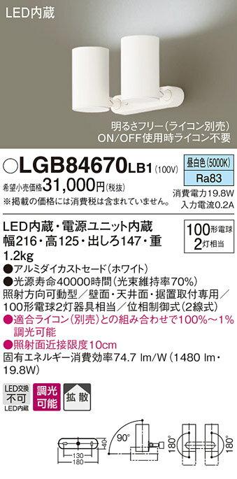 βパナソニック 照明器具【LGB84670LB1】LEDスポットライト100形×2拡散昼白