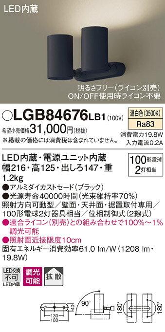 βパナソニック 照明器具【LGB84676LB1】LEDスポットライト100形×2拡散温白