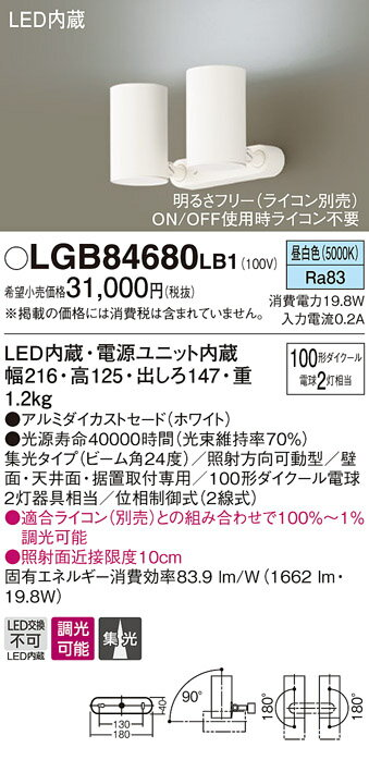 βパナソニック 照明器具【LGB84680LB1】LEDスポットライト100形×2集光昼白