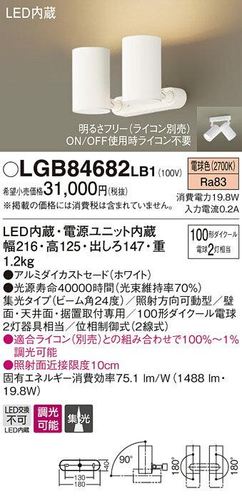 βパナソニック 照明器具【LGB84682LB1】LEDスポットライト100形×2集光電球