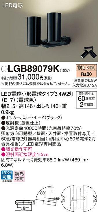 βパナソニック 照明器具【LGB89079K】LEDスポットライト60形×2電球色