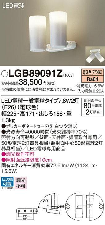 βパナソニック 照明器具【LGB89091Z】LEDスポットライト80形×2電球色