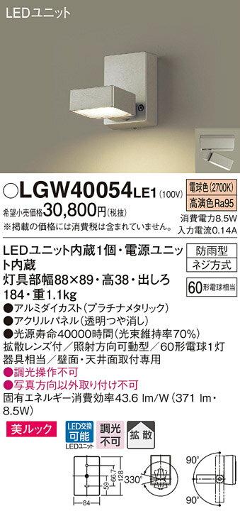 βパナソニック 照明器具【LGW40054LE1】LEDスポットライト60形拡散電球色