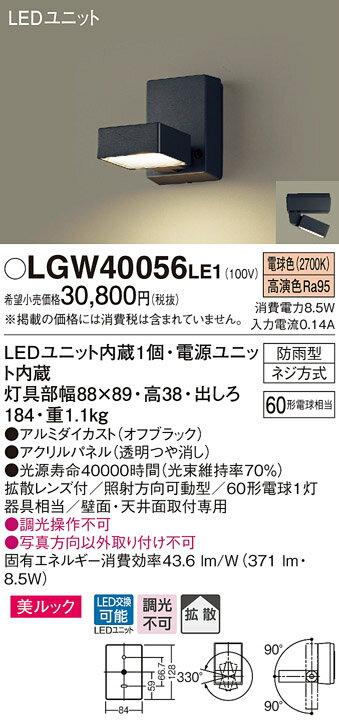 βパナソニック 照明器具【LGW40056LE1】LEDスポットライト60形拡散電球色