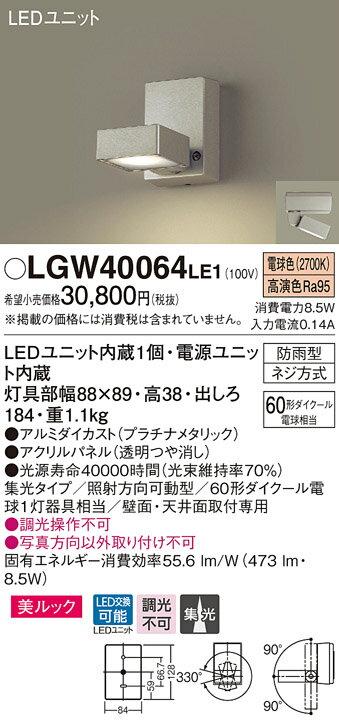 βパナソニック 照明器具【LGW40064LE1】LEDスポットライト60形集光電球色