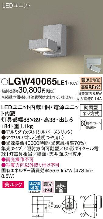 βパナソニック 照明器具【LGW40065LE1】LEDスポットライト60形集光電球色