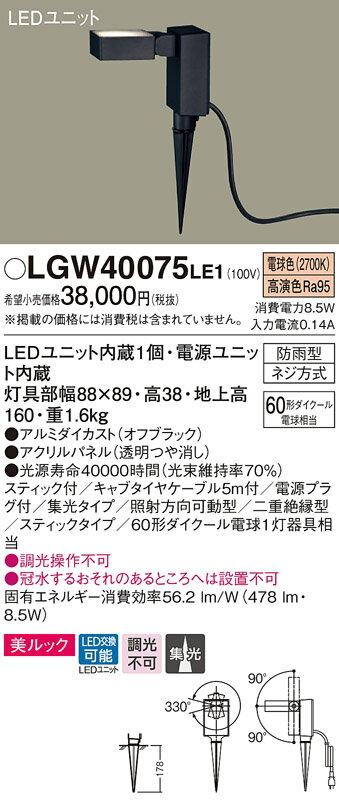 βパナソニック 照明器具【LGW40075LE1】LEDスポットライト60形集光電球色