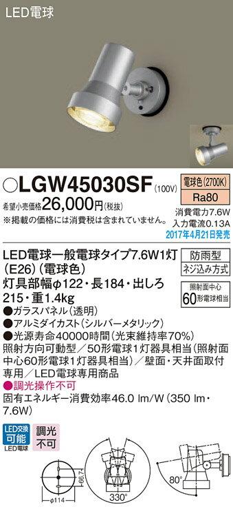 βパナソニック 照明器具【LGW45030SF】LEDスポットライト50形電球色