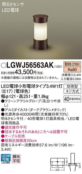 βパナソニック 照明器具【LGWJ56563AK】LEDアプローチスタンド40形電球色