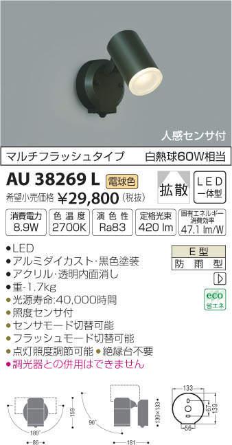 βコイズミ 照明【AU38269L】アウトドアスポットライト 黒色 LED一体型 白熱球60W相当 電球色 人感センサ付 マルチフラッシュタイプ