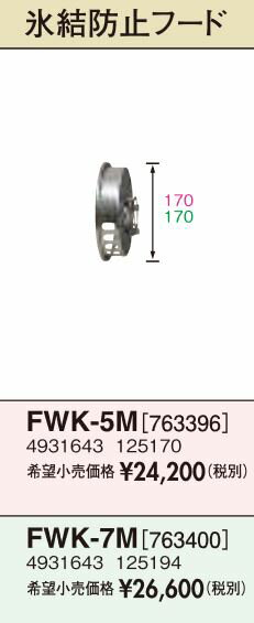 サンポット 部材【FWK-7M】薄型給排気筒(Mタイプ) 氷結防止フード 対応延長管径49mm
