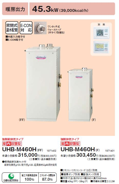 コロナ【UHB-M460H(FF)】暖房専用ボイラー 強制給排気タイプ 屋内設置型 リモコン別売