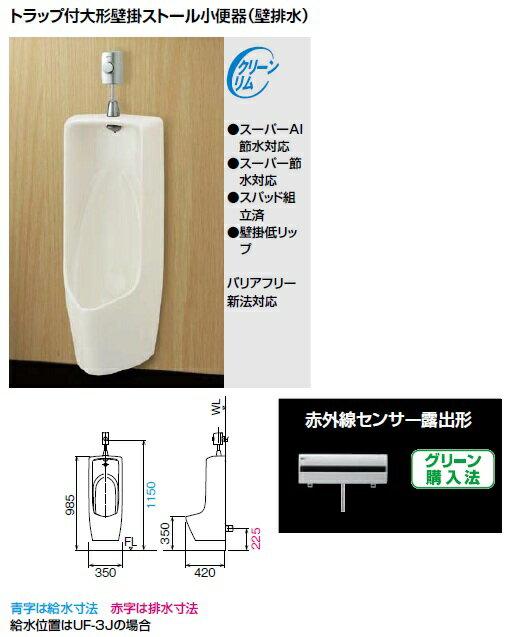 INAX【U-406RU+OKU-131SM】トラップ付大形壁掛ストール小便器(壁排水)セット