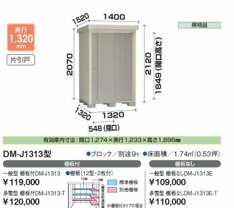 ##〒ダイケン ガーデンハウス 多雪型 棚板付【DM-J1313-T】間口1320mm