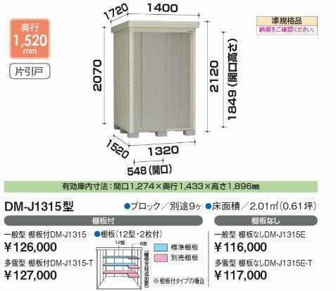##〒ダイケン ガーデンハウス 多雪型 棚板付【DM-J1315-T】間口1320mm