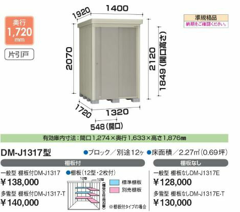 ##〒ダイケン ガーデンハウス 多雪型 棚板なし【DM-J1317E-T】間口1320mm