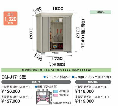 ##〒ダイケン ガーデンハウス 一般型 棚板付【DM-J1713】間口1720mm