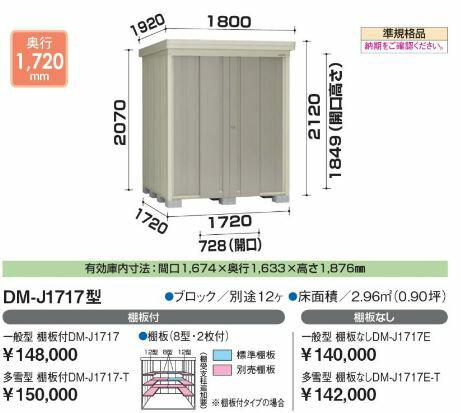 ##〒ダイケン ガーデンハウス 一般型 棚板なし【DM-J1717E】間口1720mm