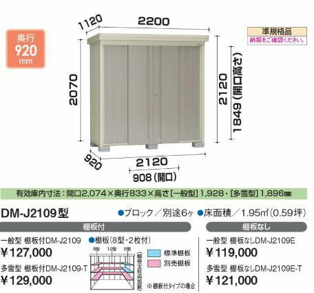 ##〒ダイケン ガーデンハウス 一般型 棚板付【DM-J2109】間口2120mm