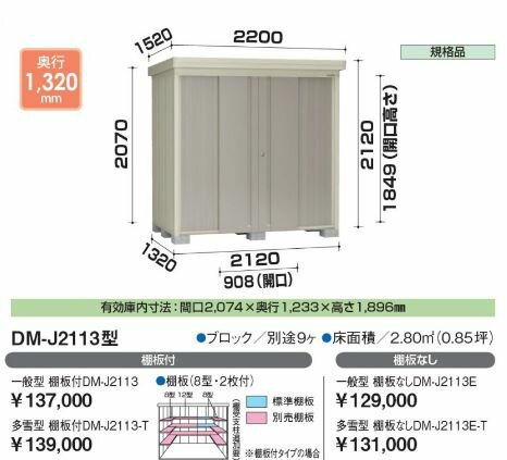 ##〒ダイケン ガーデンハウス 多雪型 棚板付【DM-J2113-T】間口2120mm
