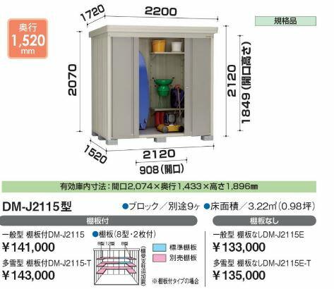 ##〒ダイケン ガーデンハウス 多雪型 棚板なし【DM-J2115E-T】間口2120mm