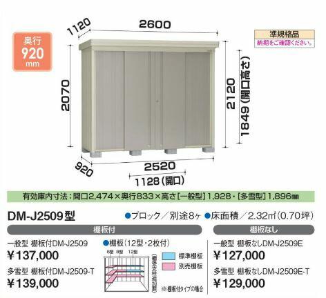 ##〒ダイケン ガーデンハウス 多雪型 棚板なし【DM-J2509E-T】間口2520mm