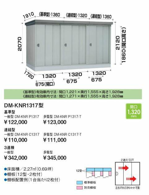 ##〒ダイケン ガーデンハウス のぞみ KNFタイプ連続型 基準型 一般型【DM-KNR P1317】間口1320mm
