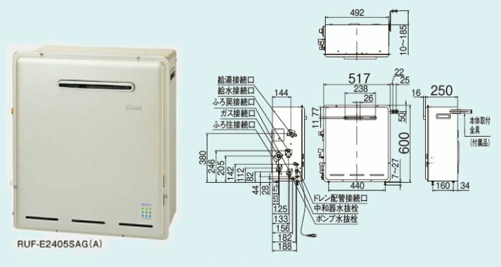 リンナイ ガスふろ給湯器【RUF-E2018SAG(A)】屋外据置型 20号 ecoジョーズ ユッコUF 給湯・給水接続15A  設置フリータイプ オート