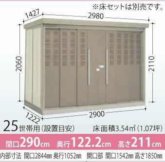 ##u.タクボ物置 一般型【CK-Z2912】ごみ収積庫 結露減少型 受注生産