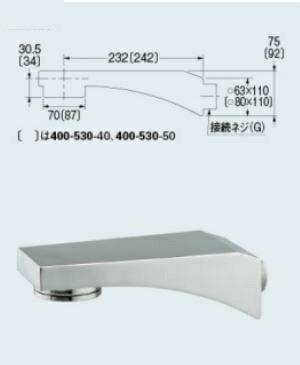 カクダイ【400-530-30】ステンレス吐水口(横形)