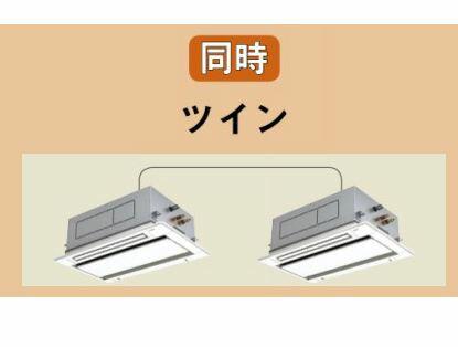 ###日立 業務用エアコン【RCID-GP160RSHP1】てんかせ2方向 同時ツイン 6.0馬力相当 三相200V
