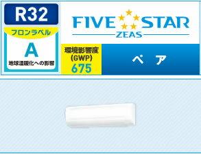 ###ダイキン 業務用エアコン【SSRA63BBNV】壁掛形 ペア 2.5馬力 ワイヤレス 単相200V FIVE STAR ZEAS