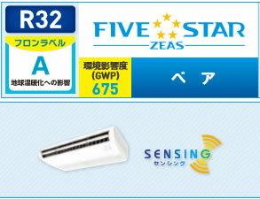 ###ダイキン 業務用エアコン【SSRH63BBV】天井吊形〈センシング〉タイプ ペア 2.5馬力 ワイヤード 単相200V FIVE STAR ZEAS