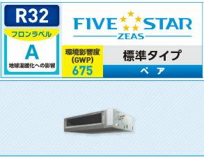 ###ダイキン 業務用エアコン【SSRMM50BBV】天井埋込ダクト形 ペア 標準タイプ 2馬力 ワイヤード 単相200V FIVE STAR ZEAS