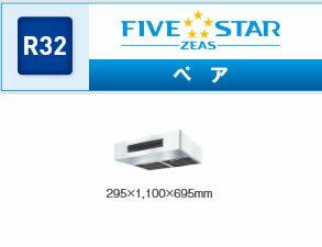 ###ダイキン 業務用エアコン【SSRT80BBV】厨房用エアコン ペア 3馬力 単相200V FIVE STAR ZEAS
