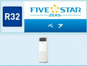 ###ダイキン 業務用エアコン【SSRV50BBV】床置形 ペア 2馬力 単相200V FIVE STAR ZEAS