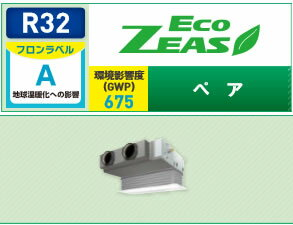 ###ダイキン 業務用エアコン【SZRB63BBV】フレッシュホワイト 天井埋込カセット形 ペア 2.5馬力 ワイヤード 単相200V ECO ZEAS