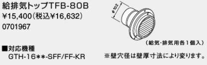 ♪ノーリツ 熱�機 関連部��0701967】給排気トップTFB-80B