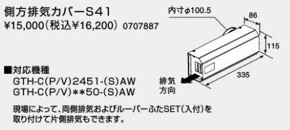 ♪ノーリツ 熱�機 関連部��0707887】�方排気カ�ーS41