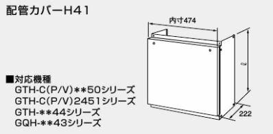 ♪ノーリツ 熱�機 関連部��0757808】�管カ�ーH41 1200