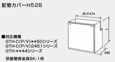 ♪ノーリツ 熱�機 関連部��0765802】�管カ�ーH52B 450
