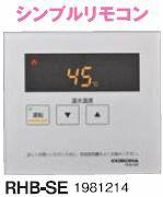 コロナ 暖房専用ボイラー エコフィール 増設リモコン【RHB-SE】シンプルリモコン