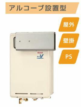 リンナイ ガス給湯器【RUJ-V2011A(A)-E】高温水供給式タイプ BL認定なし ユッコハイフロー アルコーブ設置型 20号 15A
