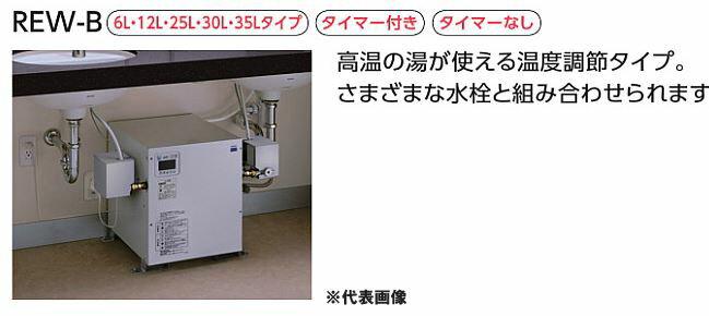TOTO 湯ぽっと 【REW25A1BHSCK】温度調節タイプ ウィークリータイマー AC100V 約25L据え置きタイプ (開放式排水ホッパーのセット)