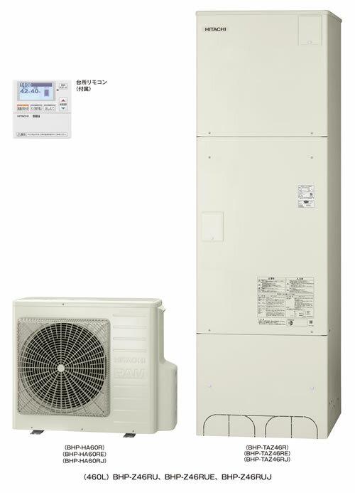 ###日立 エコキュート【BHP-Z46RU】(台所リモコン付属) 給湯専用 一般地 460L