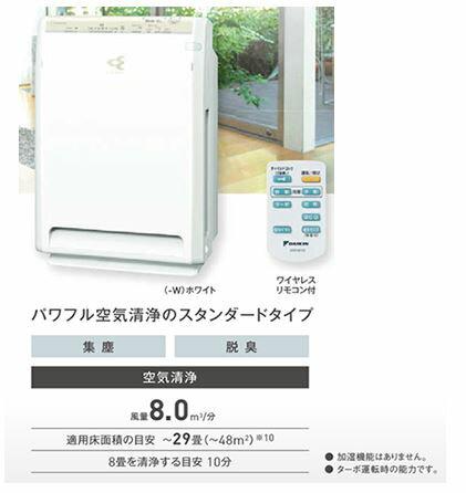 ###ダイキン ストリーマ空気清浄機【ACM80T-W】(ホワイト) 床置形・壁掛け兼用形 ワイヤレスリモコン付